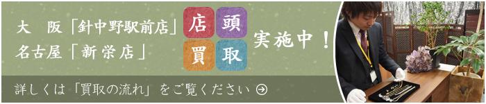 大阪「阿波座店」・名古屋「新栄店」では、店頭買取実施中!詳しくは「買取の流れ」をご覧ください