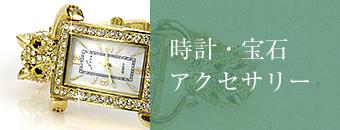 時計・宝石・アクセサリー